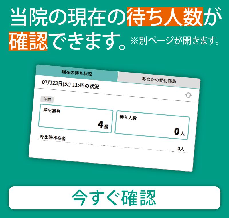 中川整形外科の待ち人数情報はこちら。