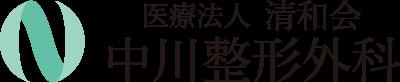 中川整形外科、大阪市北区天神橋2丁目の整形外科。
